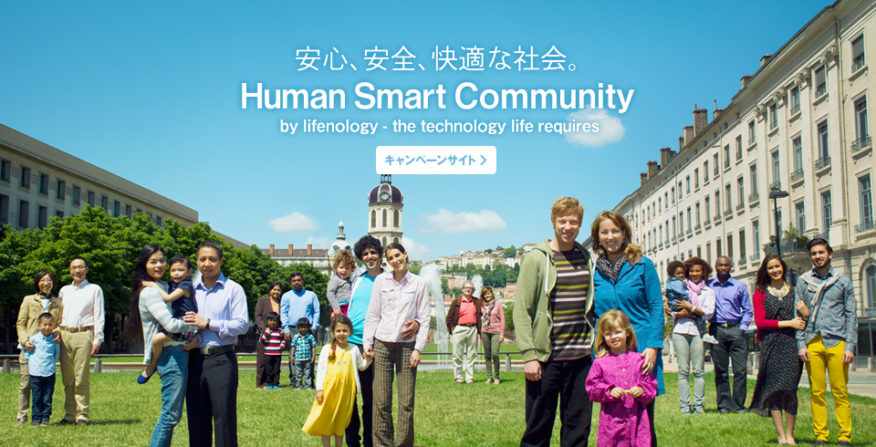 ���S�A���S�A���K�ȎЉ�BHuman Smart Community by lifenology -the technology life requires